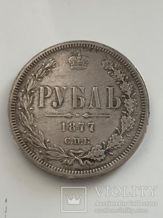 Рубль -1877