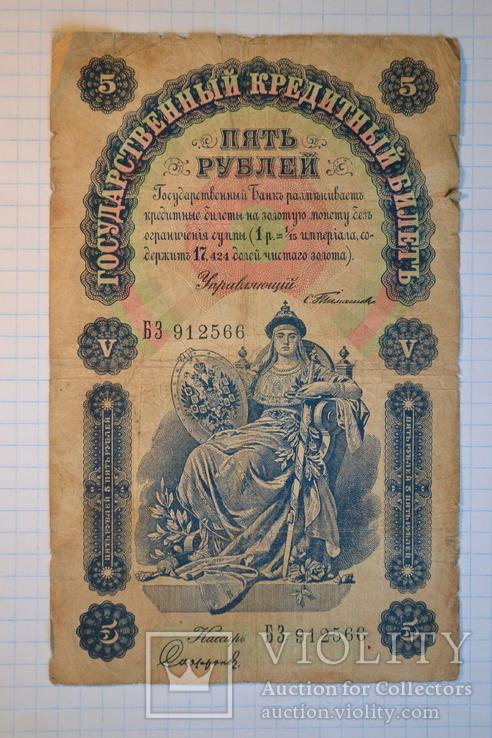 Пять рублей 1898 год.