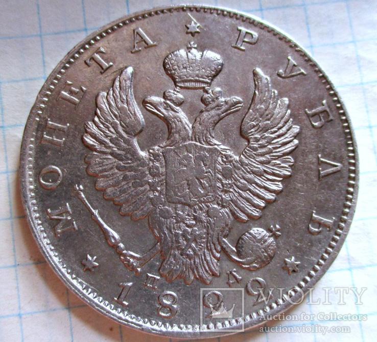 Рубль 1822 года