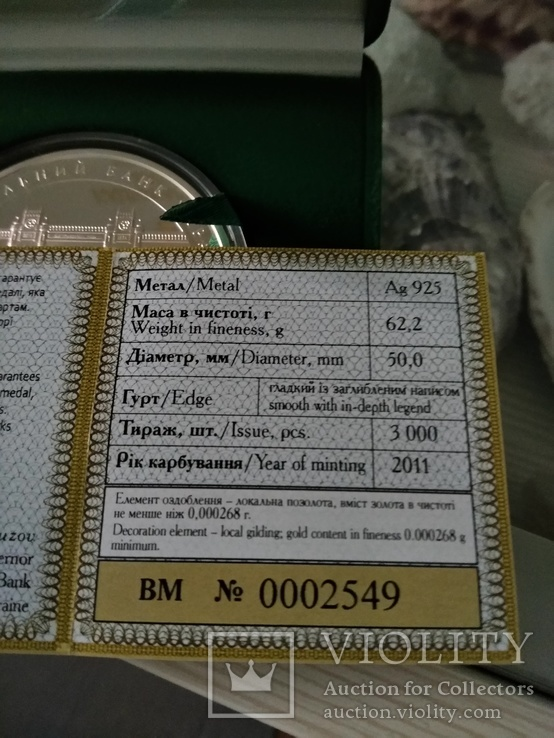 20 років НБУ  сертификат 2549