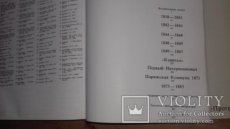 Карл Маркс жизнь и деятельность, фото №9