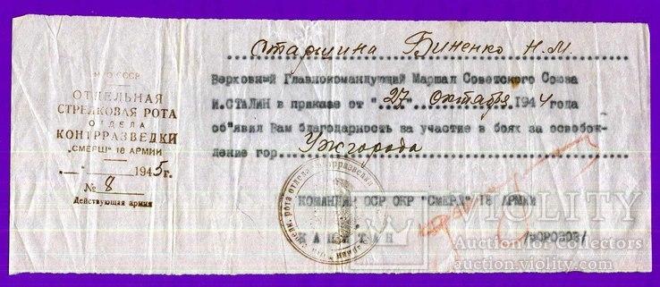 Благодарность Сталина г. Ужгород 18 Армия СМЕРШ