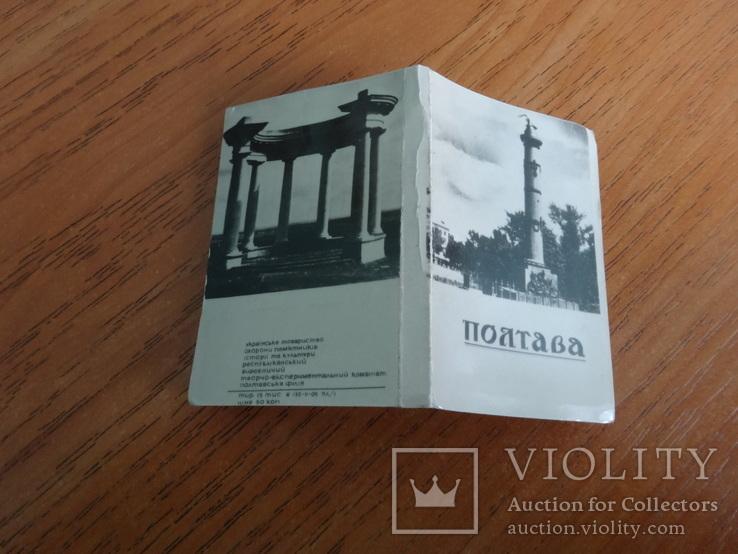 Полтава, мини набор открыток, фото №4