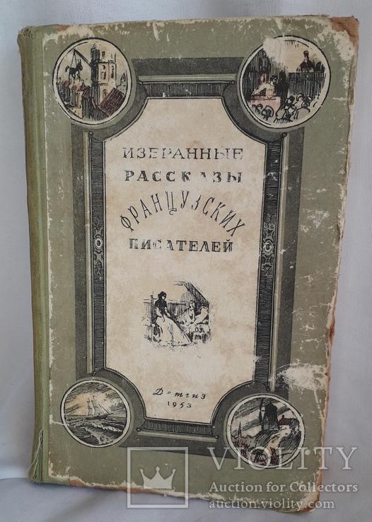 Избранные Рассказы Французких Писателей (Детгиз 1953), фото №2
