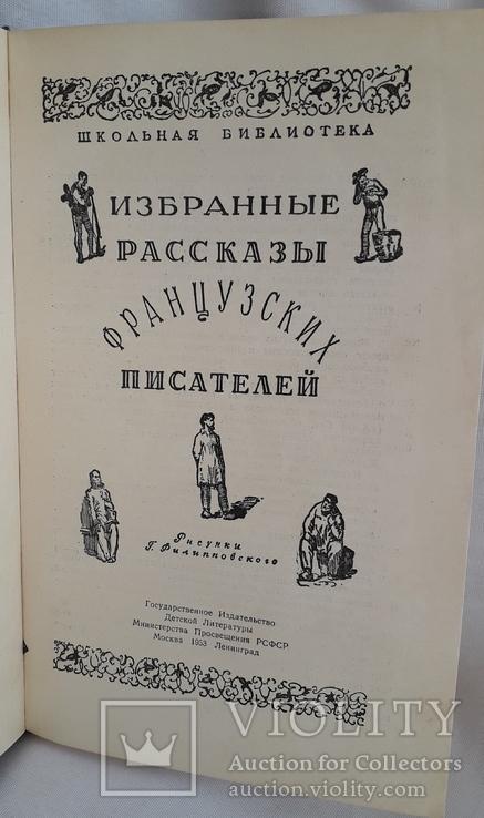 Избранные Рассказы Французких Писателей (Детгиз 1953), фото №3