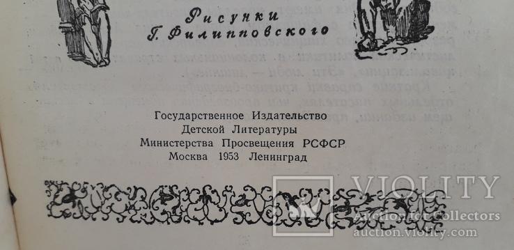 Избранные Рассказы Французких Писателей (Детгиз 1953), фото №4