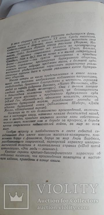 Избранные Рассказы Французких Писателей (Детгиз 1953), фото №5