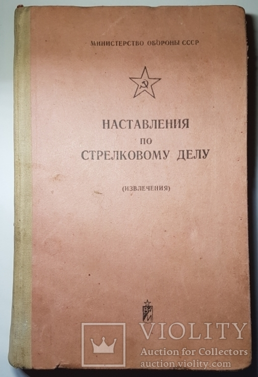 МО СССР Наставления по стрелковому делу. 1973, фото №2