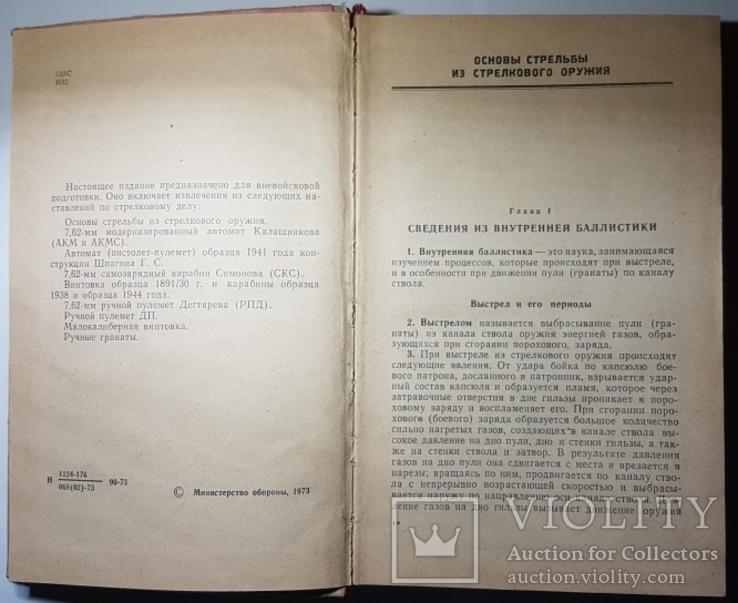 МО СССР Наставления по стрелковому делу. 1973, фото №3