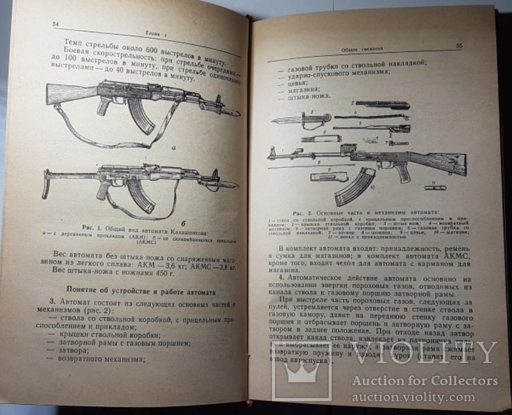 МО СССР Наставления по стрелковому делу. 1973, фото №5