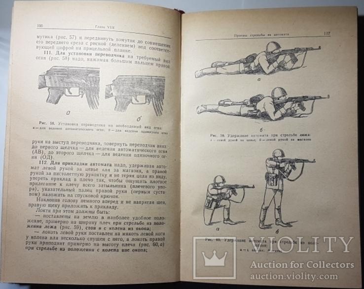 МО СССР Наставления по стрелковому делу. 1973, фото №10