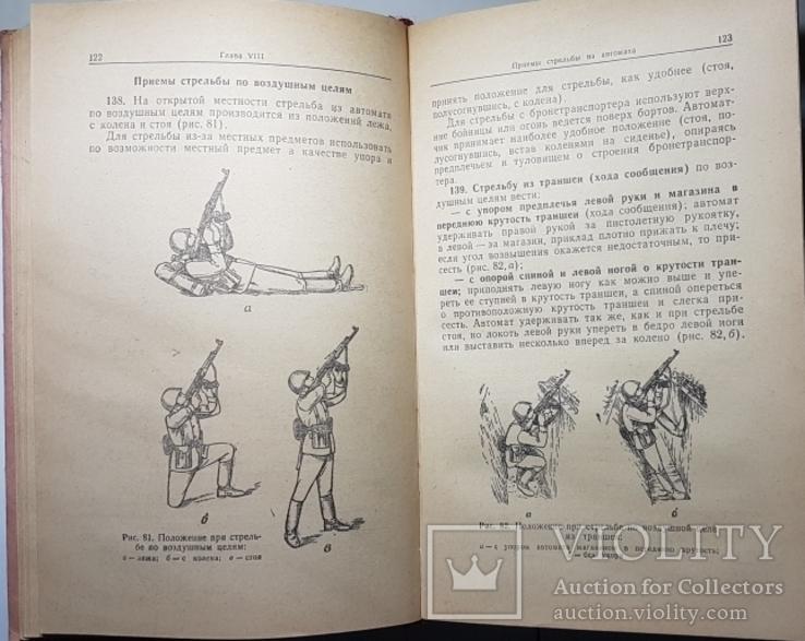 МО СССР Наставления по стрелковому делу. 1973, фото №11