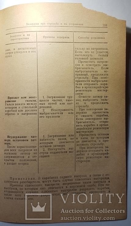 МО СССР Наставления по стрелковому делу. 1973, фото №13