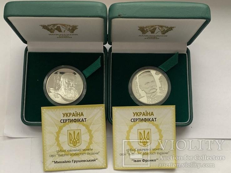 5 гривен Грушевский и Франко