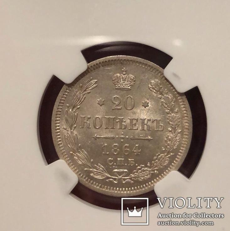 20 копеек 1864 года. MS 64.