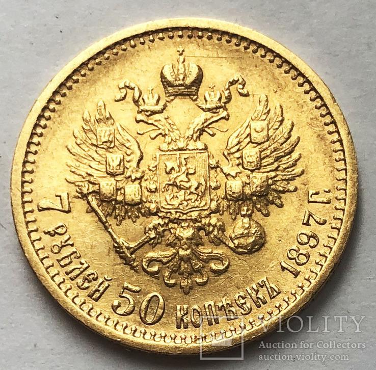 7 рублей 50 копеек 1897 года.
