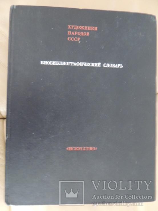 Биобиблиографический словарь художники народов СССР Оригинал