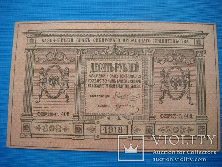 10 рублей 1918 г. Сибирь, фото №2