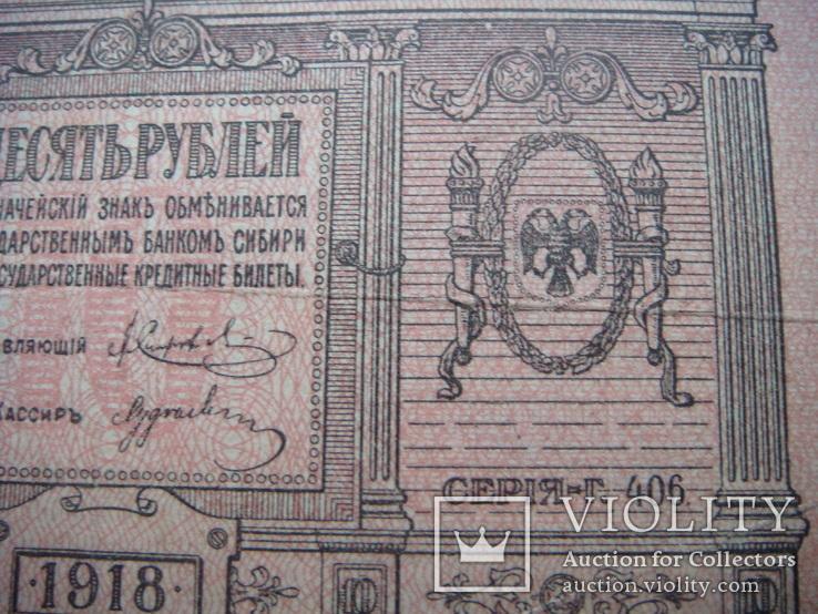 10 рублей 1918 г. Сибирь, фото №3