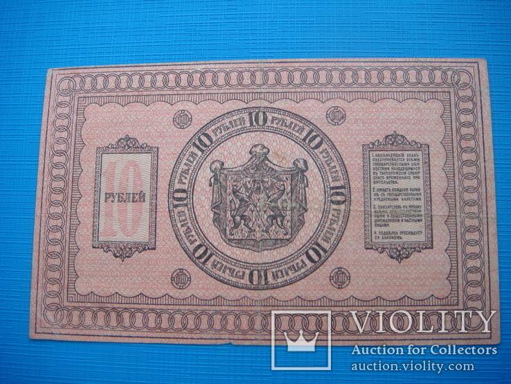 10 рублей 1918 г. Сибирь, фото №6