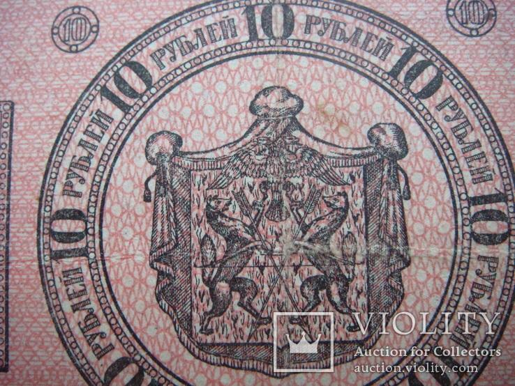 10 рублей 1918 г. Сибирь, фото №7