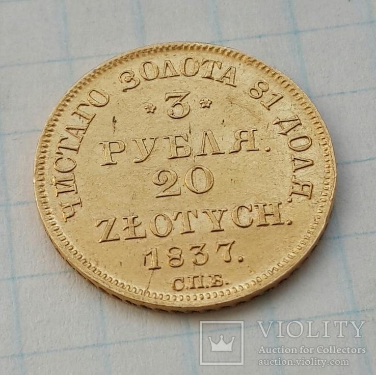 3 рубля 20 злот 1837г., R (Биткин)
