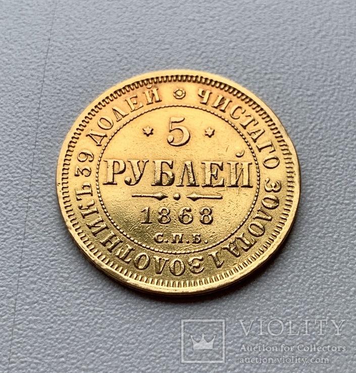 5 рублей 1868 г Александр ll