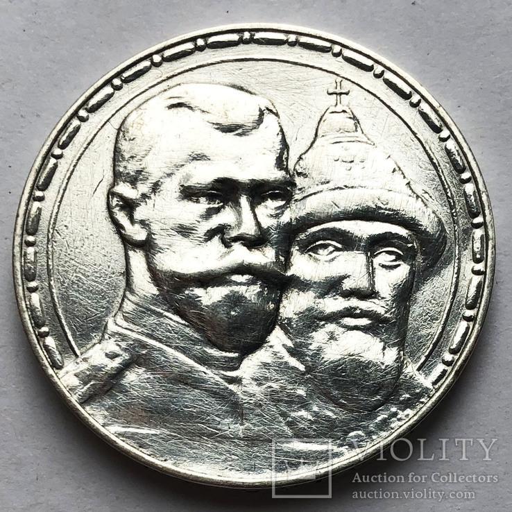 Рубль 1913 года. (300 лет ДР)