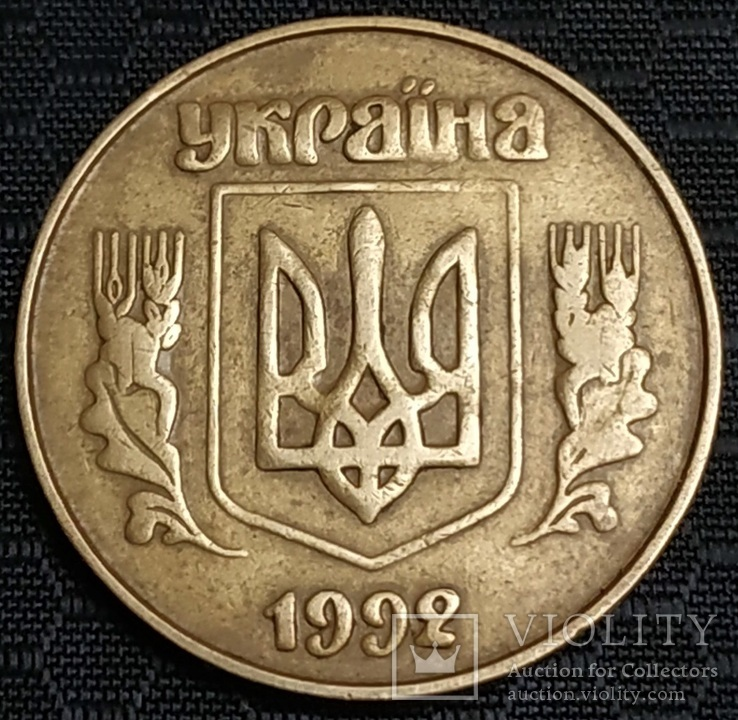 25 копеек 1992г 5.1ДАг