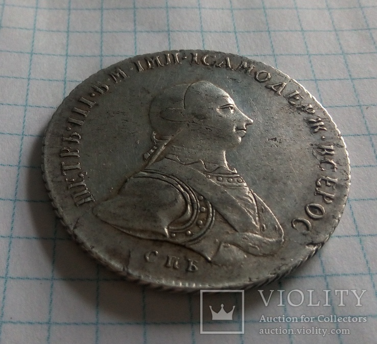 Монета рубль 1762г. спб нк