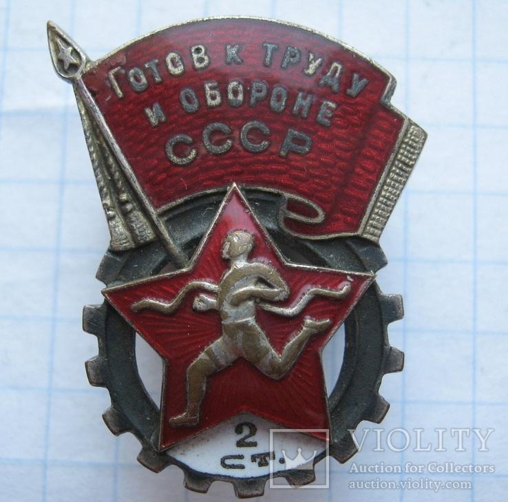 ГТО 2 ст. Серебрение В 37796 Монетный двор