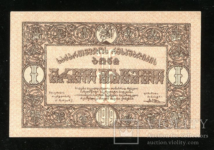 Грузия / 1 рубль 1919 года aUNC, фото №3