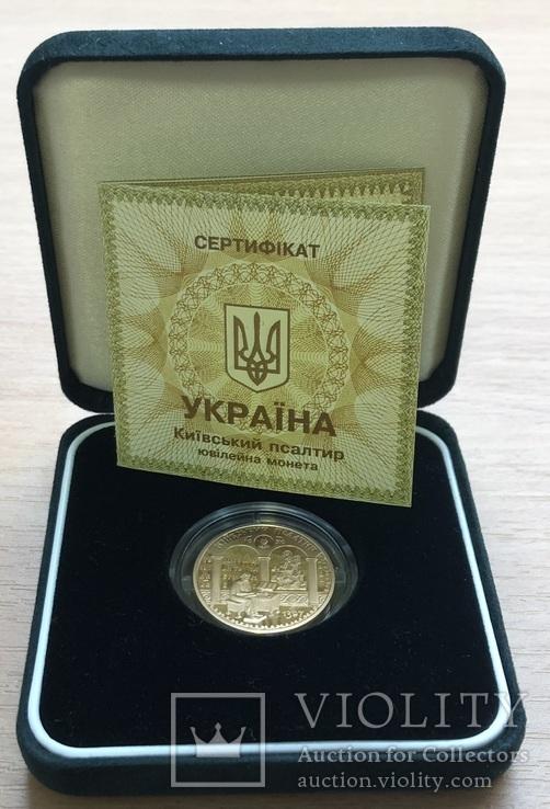 100 гривень 1997 року. Київський псалтир. № 00006 Банківський стан