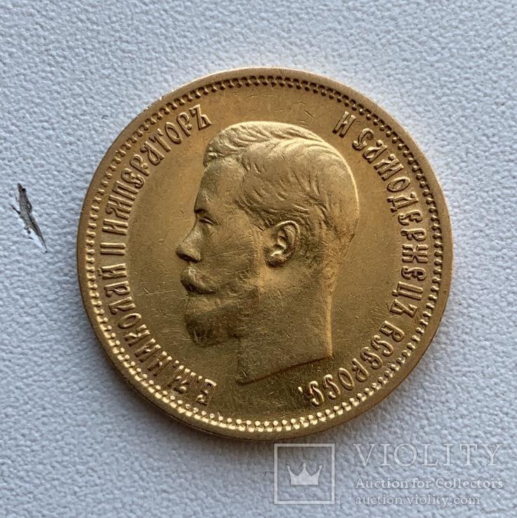 10 рублей 1899 г Николай ll (Э.Б)