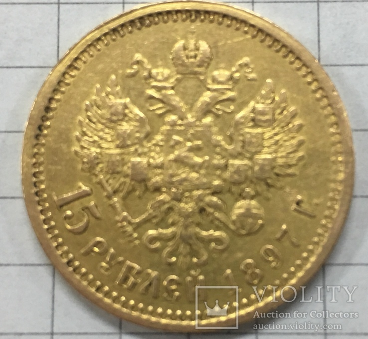 15 рублей 1897 год Николай II вариация биткин R