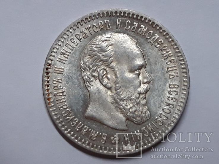 25 копеек 1894 г. АГ