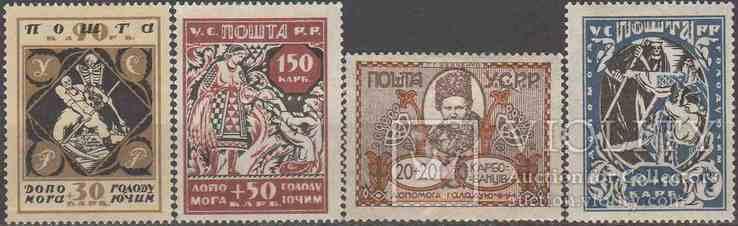 1923. УССР. Помощь голодающим. Серия. MH.