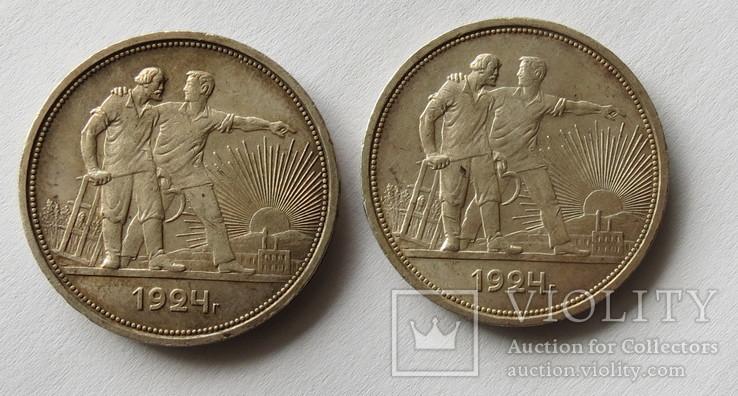 2 монеты рубль 1924 г.  п.л