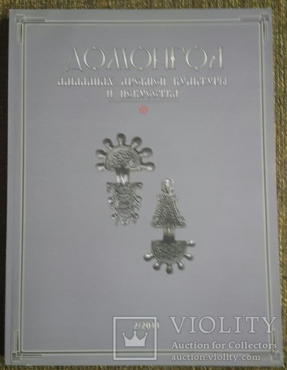 Домонгол. Альманах. Все 3 тома. 2010-2013г.г., фото №4