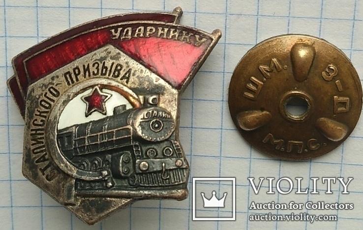 Ударник сталинского призыва с гайкой.