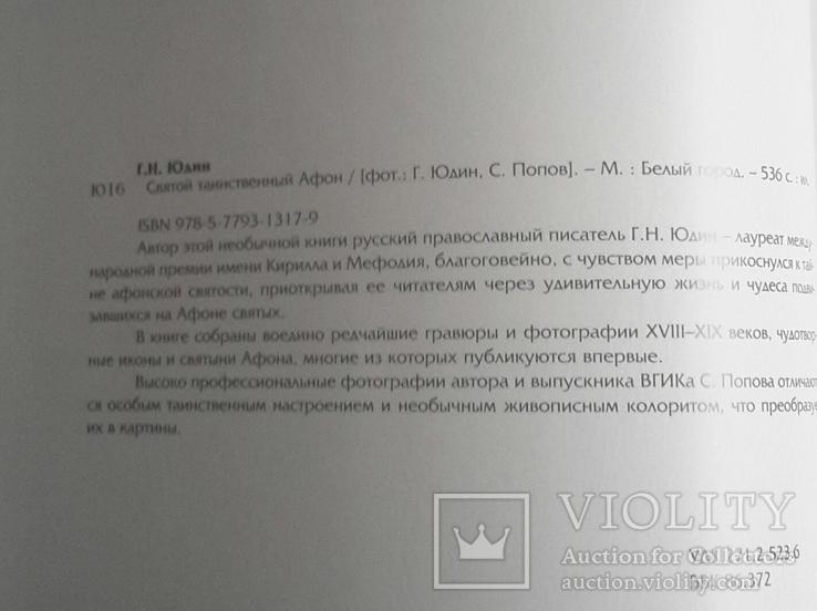 Книга Святой таинственный Афон. 2012г., фото №5