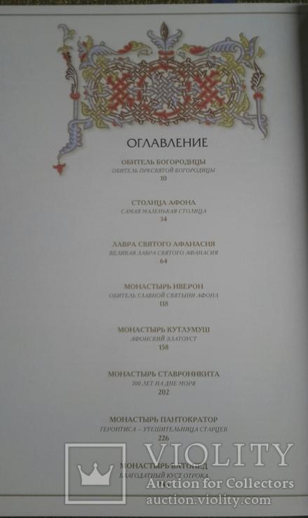 Книга Святой таинственный Афон. 2012г., фото №6