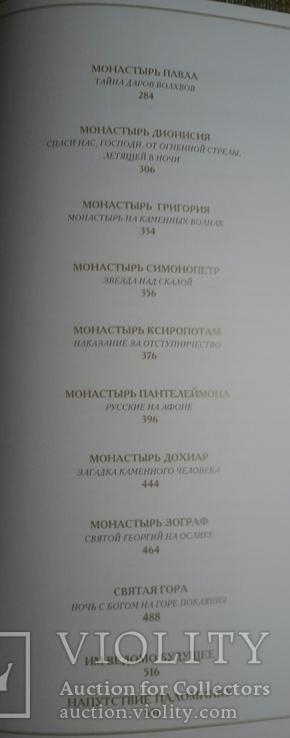 Книга Святой таинственный Афон. 2012г., фото №7