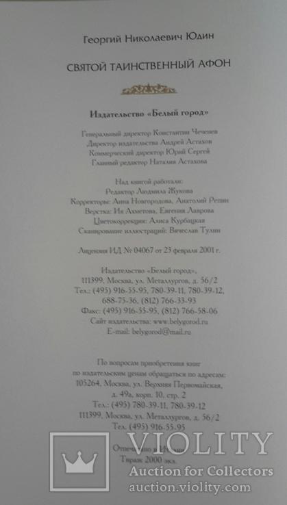 Книга Святой таинственный Афон. 2012г., фото №8