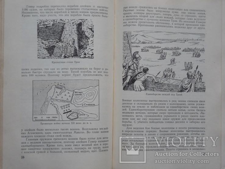 Е. Разин. История Военного Искусства., фото №3