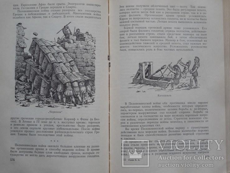 Е. Разин. История Военного Искусства., фото №4