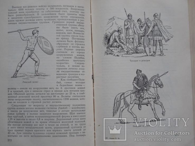 Е. Разин. История Военного Искусства., фото №6