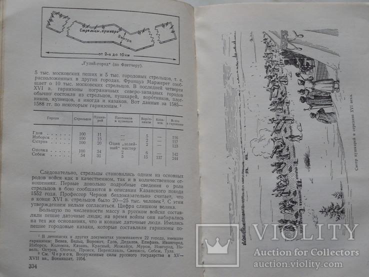 Е. Разин. История Военного Искусства., фото №9