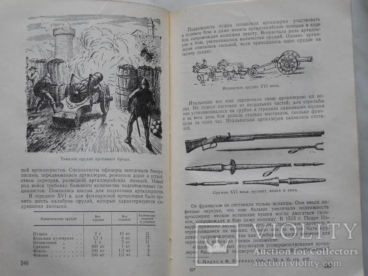 Е. Разин. История Военного Искусства., фото №11