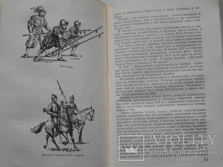Е. Разин. История Военного Искусства., фото №12